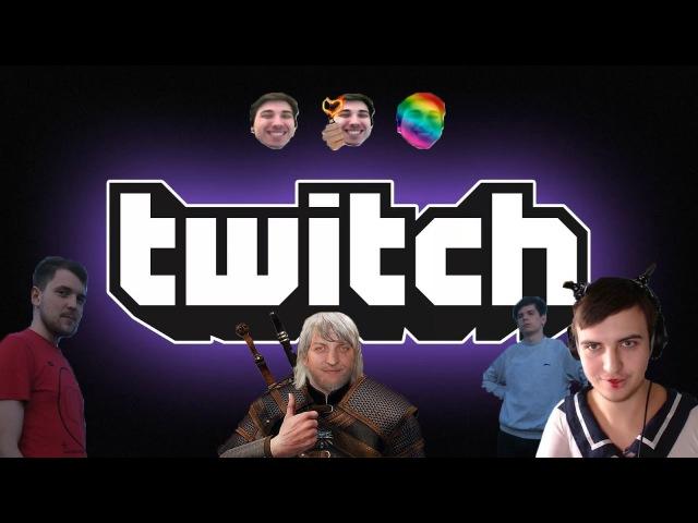 Как же мы любим Twitch | Легионеры | Работяги | Пираты | Бандиты | Плебеи |
