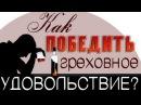 Как победить греховное удовольствие Олег Артёмьев