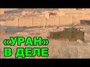 СИРИЯ РУССКИЕ РОБОТЫ В ДЕЙСТВИИ бои сирия сегодня последние новости алеппо па ...