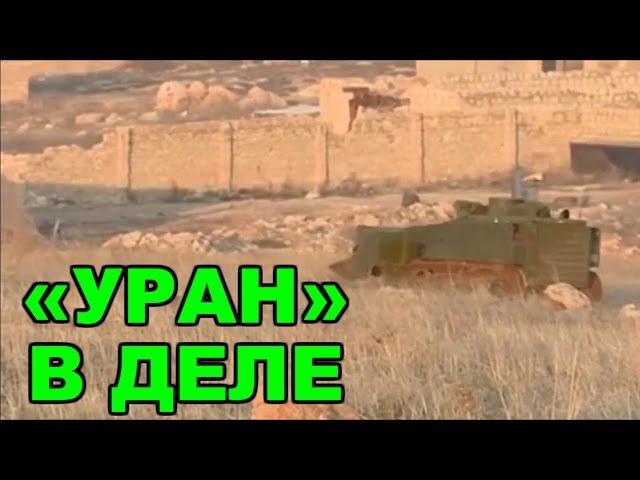 СИРИЯ: РУССКИЕ РОБОТЫ В ДЕЙСТВИИ | бои сирия сегодня последние новости алеппо па ...