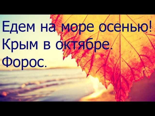 Vlog: едем на море осенью. Крым в октябре. Форос. Бархатный сезон в Крыму. Отдых в Кр ...