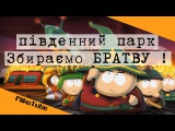 #3 South Park - Збирамо БРАТВУ !!!