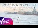 Аудио: Ёлка Илья Лагутенко - С любимыми не расставайтесь (OST Ёлки 5 )