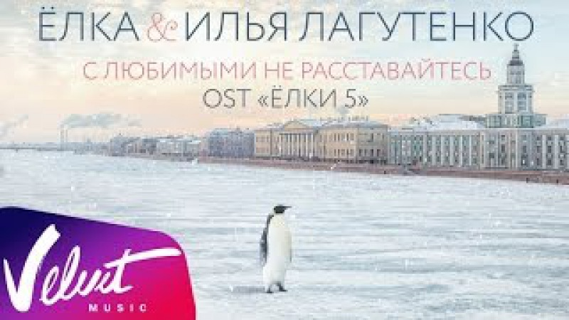 Аудио: Ёлка Илья Лагутенко - С любимыми не расставайтесь (OST Ёлки 5)