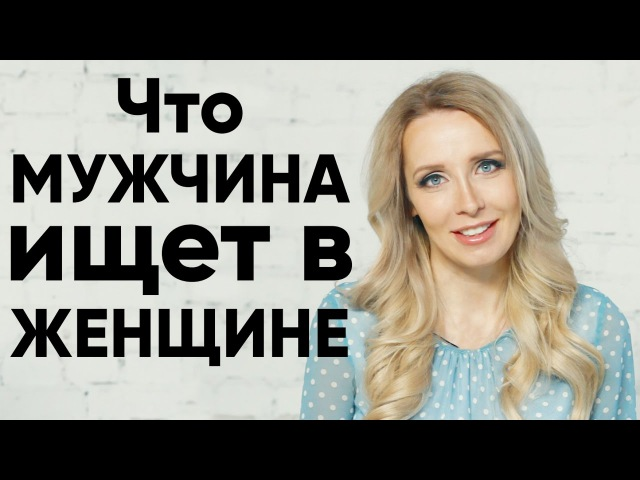 Мила Левчук – Что мужчина ищет в женщине