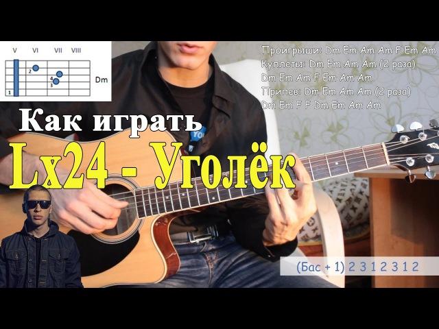 Как играть: LX24 - УГОЛЁК на гитаре / Уголек аккорды, соляк, полный разбор песни для 2х гитар