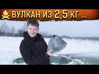ОГРОМНЫЙ ВУЛКАН! 2,5 КГ ДИХРОМАТА АММОНИЯ!