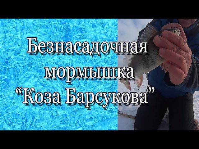 Безнасадочная мормышка Коза Барсукова