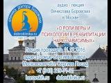 аудио Москва 111216 Троице - Сергиева лавра
