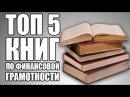 ТОП 5 КНИГ по финансовой грамотности   TOP 5 BOOKS on financial literacy