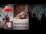 Новогодняя фотосессия. Советы #ждем2017 Anna Ilina