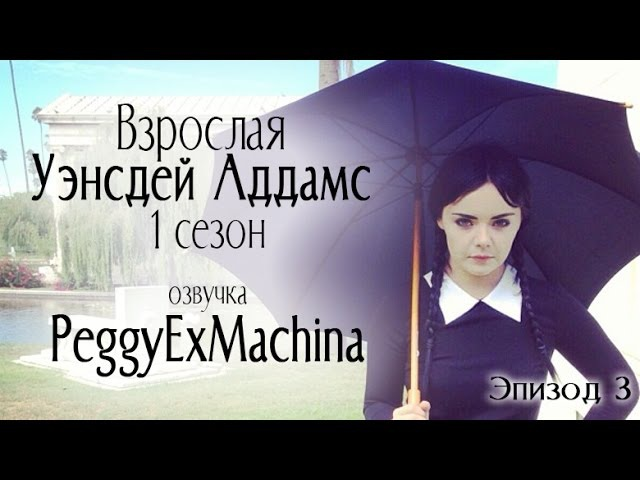 Взрослая Уэнсдей Аддамс - Эп. 3 Знакомство в интернете