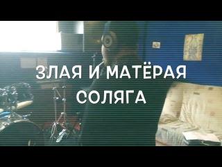 SVD - Москва скотобаза (promo video)