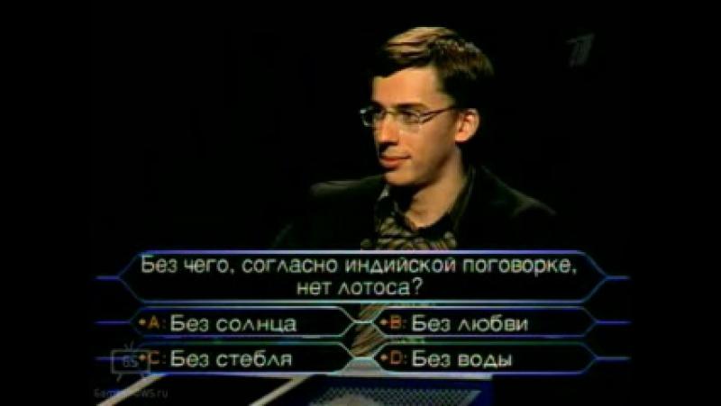 Кто хочет стать миллионером (Первый канал, 14.02.2004) Специальный выпуск, посвященный Дню всех влюбленных