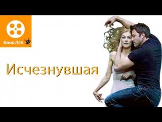 КиноЛяпы в фильме Исчезнувшая/ Fails Movie Mistakes - Gone Girl = Народные КиноЛяпы