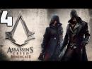 Assassin's Creed Syndicate прохождение # 04 ► ЧАРЛЬЗ ДИККЕНС