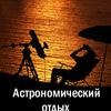 """Слет любителей астрономии  """"Южные Ночи"""""""
