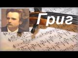 Прекрасная Классика - Эдвард Григ  - Edvard Grieg