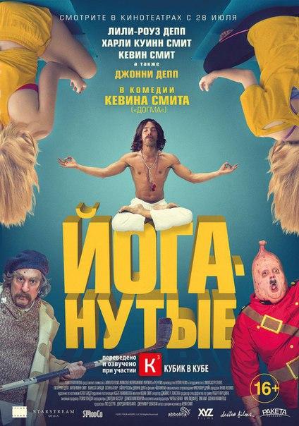 Йoгaнyтыe (2016)
