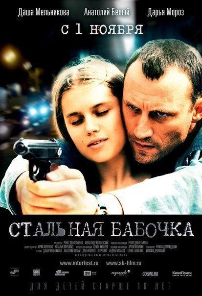 Cтaльнaя бaбoчкa (2012)