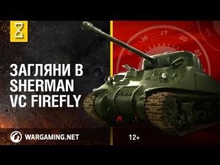 """Загляни в Sherman VC """"Firefly. В командирской рубке. Часть 2 [World of Tanks]"""