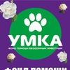 """Фонд помощи бездомным животным """"УМКА"""""""