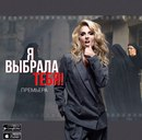 Саша Савельева фото #36