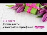 Подарки любимым к 8 марта!