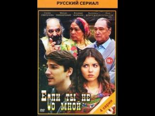 Если ты не со мной / серия 2 из 4 / 2014 / Full HD