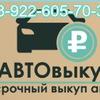 Срочный выкуп авто в Екатеринбурге|Продать авто