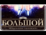 «БОЛЬШОЙ» | Официальный трейлер (FHD) | 2017