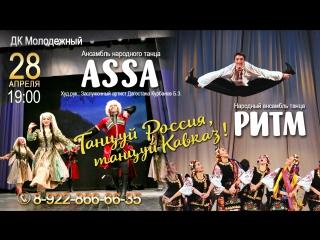 Танцуй Россия, танцуй Кавказ! Ансамбль АSSА - анонс концерта 28.04.2017. Лезгинка.