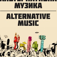 alternative_music_ua