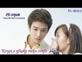 [AS-akura] When I See You Again/ Когда я увижу тебя снова (20/20)