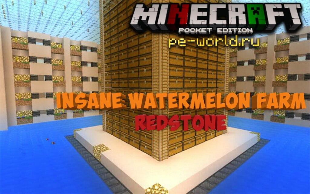 Превью для «Insane Watermelon Farm [Redstone] | Minecraft Pocket Edition 0.15.x»