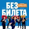 БЕЗ БИЛЕТА - 2 МАРТА - ВОЛКОВЫСК