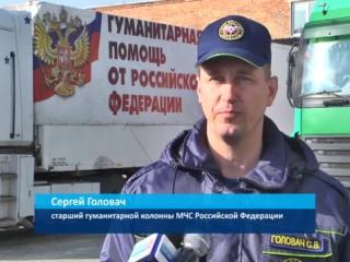ГТРК ЛНР.В Луганск прибыл 63-й гуманитарный конвой МЧС Российской Федерации. 23 марта 2017.