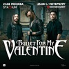 Bullet For My Valentine | 23.08 | Космонавт