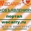Портал Российских Объявлений wecarry.ru
