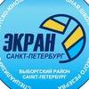 """СШОР """"Экран"""" / ВОЛЕЙБОЛ / Занятия БЕСПЛАТНЫ"""