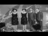 Вокальный квартет Аккорд Пингвины (1965)