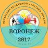 Воздушная Атлетика -2017, Воронеж