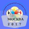 Воздушная Атлетика-2017, Москва