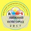 Воздушная Атлетика -2017, Нижний Новгород