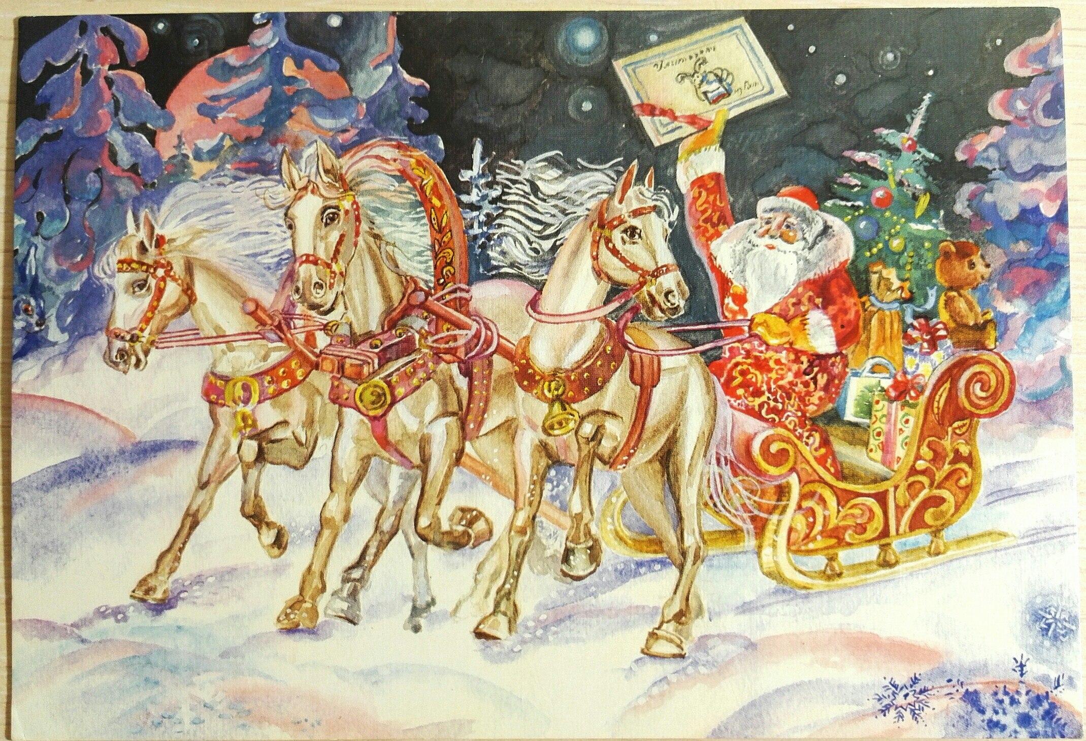 Открытки новогодние тройка лошадей