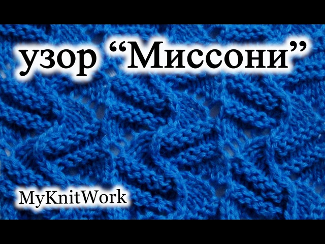 Вязание спицами. Узор Миссони для однотонной пряжи.