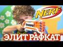 Hasbro Nerf Элит Рафкат: распаковка и обзор бластера
