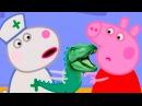 Свинка Пеппа Без остановки