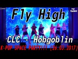 CLC - Hobgoblin dance cover by Fly High K-POP SPACE PARTY!!! (26.03.2017)