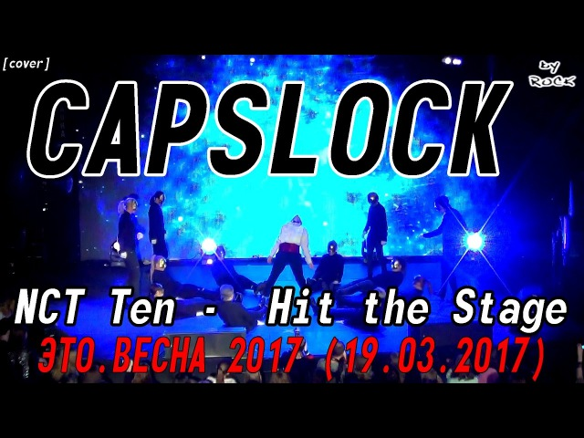 NCT Ten - Hit the Stage dance cover by CAPSLOCK [ЭТО.ВЕСНА 2017 (19.03.2017)]